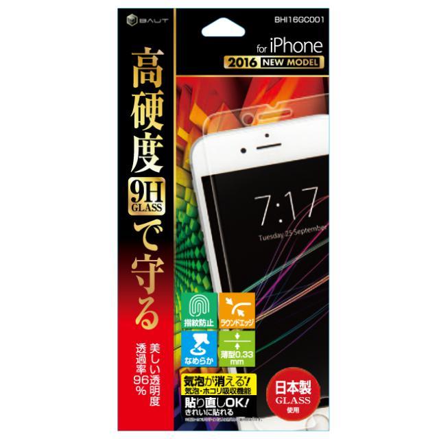iPhone8/7/6s/6用高硬度9Hガラス高光沢フィルム